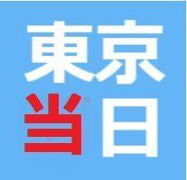 新宿駅8分 東京当日PCR検査(抗原検査・抗体検査)深夜対応可